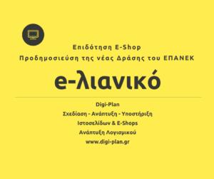 e-λιανικο digi-plan.gr
