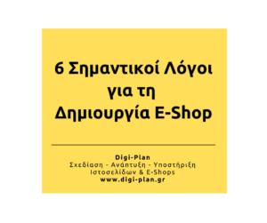 6 σημαντικοι λογοι για e-shop
