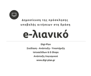 e-λιανικο digi-plan.gr https://www.rabio.eu