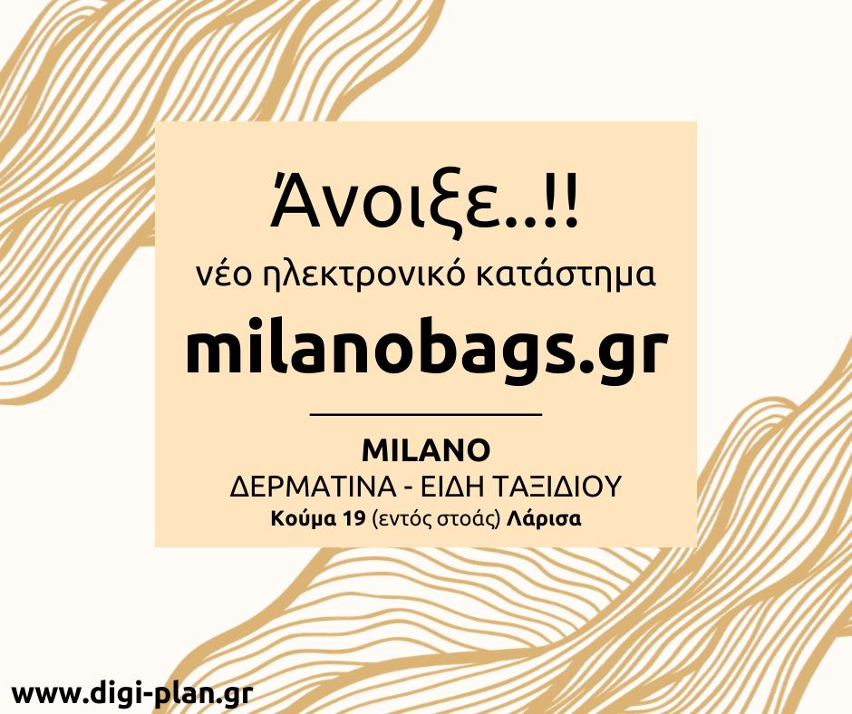 milanobags.gr