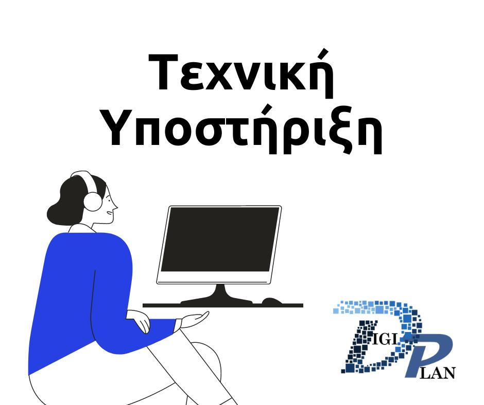 υποστηριξη ιστοσελιδων e-shops digi-plan λαρισα