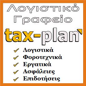 tax-plan εσπα λαρισα e-λιανικο