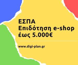 Επιδότηση για E-Shop μέχρι 5000€ β κυκλος