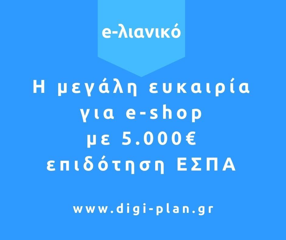 Η μεγάλη ευκαιρία για e-shop με 5.000€ επιδότηση ΕΣΠΑ