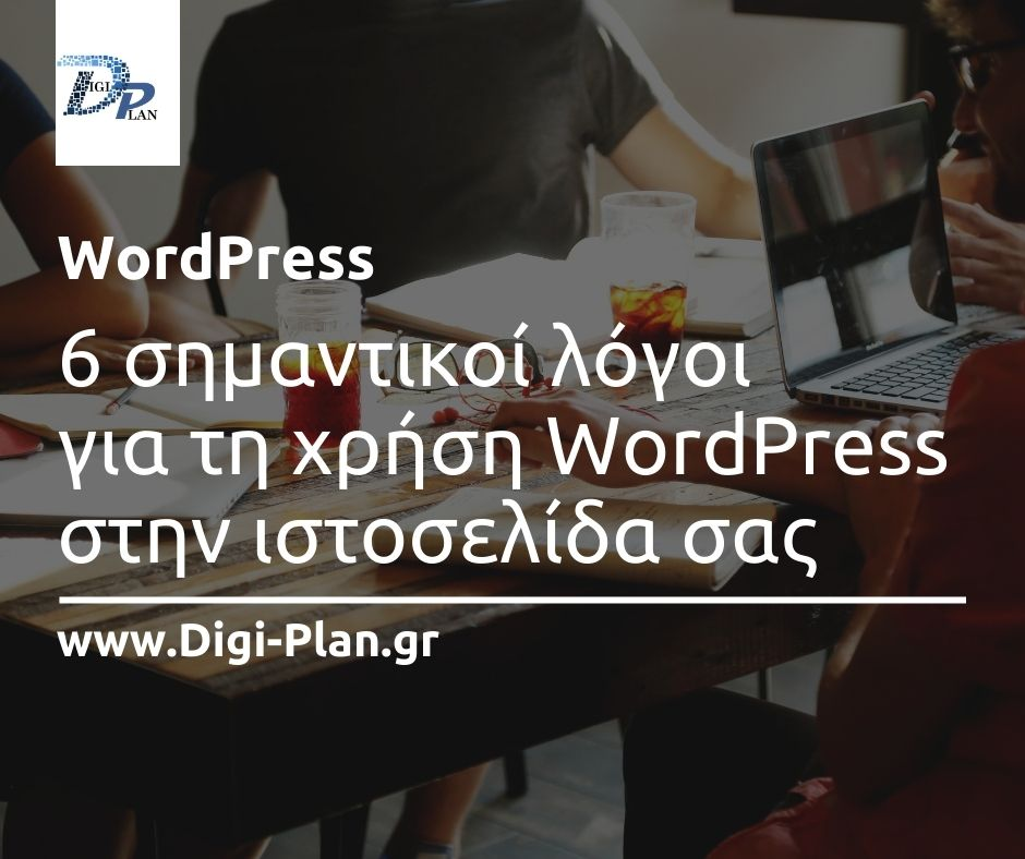 6 σημαντικοί λόγοι για τους οποίους πρέπει να χρησιμοποιήσετε το WordPress για τον ιστότοπο σας